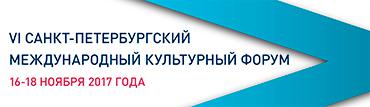 Санкт-Петербургскиймеждународный культурный форум