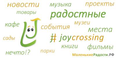 Проект «Маленькие радости»