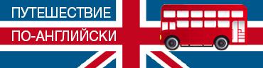 Путешествие по-английски